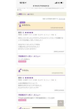 【PayPay導入店】_20190515_3