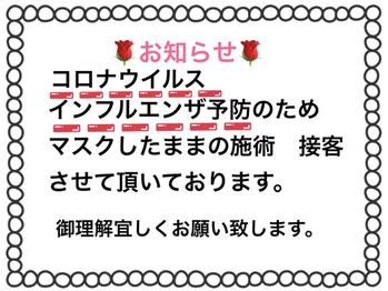 お知らせ☆_20200206_1