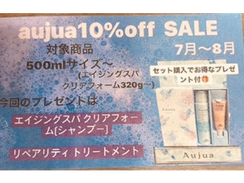 aujuaキャンペーンのお知らせ_20210708_1