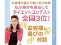 ビューティージャパン東海大会出場決定!