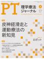 ☆NEWS☆ DNMが専門誌に掲載されました