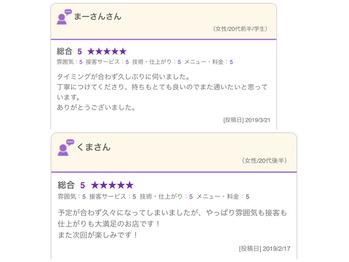 【PayPay導入店】_20190515_4