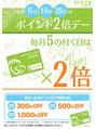 明日5のつく日はメンバーズカード2倍!!