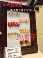 20周年特別限定キラキラキャンペーンSet☆