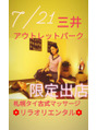 明日(土)三井アウトレット出店しています☆