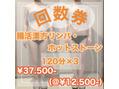 ホットストーン☆回数券