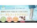 足元をキレイで健康にケア改善するドイツ式フットケア