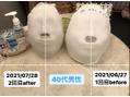 メンズコルギ~石膏パック 2回目の変化~