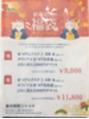 7日間限定!福袋キャンペーン☆