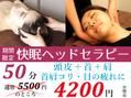 【快眠ヘッドセラピー☆4200円】クーポン配信中です♪