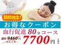 【本日限定お得なクーポン】血行促進【80分】7700円!