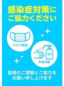 【重要】お客様へ☆ご来店の際のお願い♪_20200701_1
