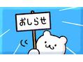 近日公開!!!