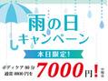 【本日限定クーポン】ボディケア【80分】7000円!