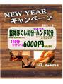 NEW YEARキャンペーン中!