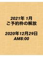 2021年1月のご予約枠解放について