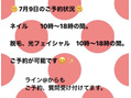 9日のご予約状況☆マットなワンカラー☆