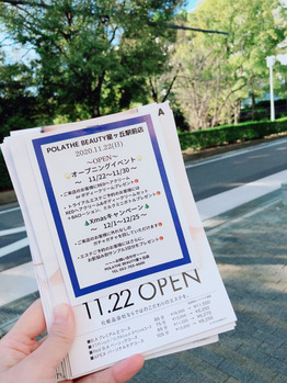 新店舗ポーラザビューティ星ヶ丘駅前店_20201026_1