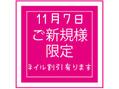 【アリア大船】☆7日ネイル限定ご新規様割引☆