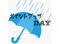 ★本日雨の日ポイント3倍デー★