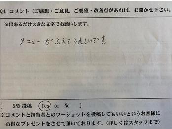 旧HIDAMARI SALONからの常連様のご来店!! _20201120_2
