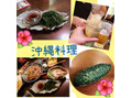 ☆沖縄料理☆