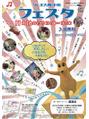 クレオ大阪中央でイベントをします!