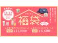 【お知らせ】年末年始営業&公式サイト福袋販売