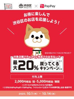 渋谷区対象20%還元キャンペーン!【シュガーリング】_20201010_1