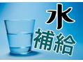 【マッサージ後の水分補給】