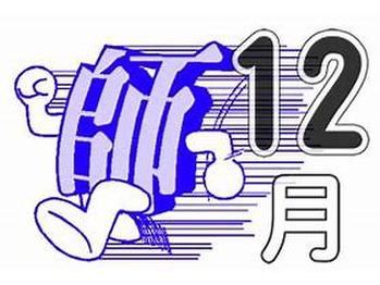 師走です☆_20201211_1