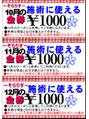 10月11月12月に使える★金券計3000円分配布中です★