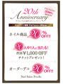 ☆20周年キャンペーン☆