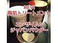 【ルヴィ】陶肌トリートメントの効果