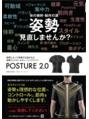 姿勢矯正シャツ『POSTURE2.0』注文受け付け始めました