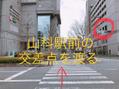 【JR山科駅、京阪山科駅】からの道順2