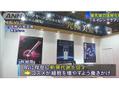 最新コスメの祭典!国際化粧品展!!