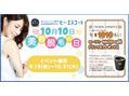 10月10日は『美容脱毛の日』☆イベント開催中!