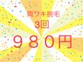 両脇3回980円 キャンペーン中です