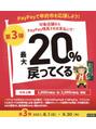 PayPay最大20%還元!!