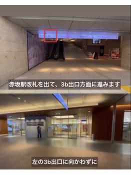 【道案内】赤坂駅から一番の近道_20210205_1