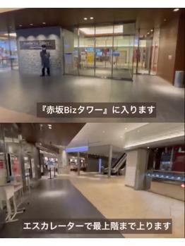 【道案内】赤坂駅から一番の近道_20210205_2