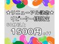大好評【1500円OFF】クーポン☆5/31まで◎
