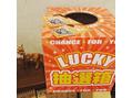 【LUCKY BOX】 お得な抽選箱! 開始!