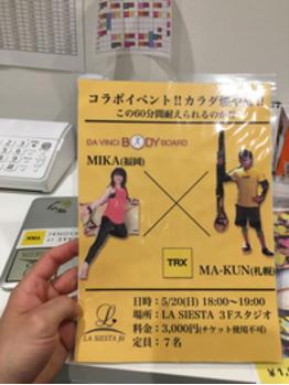 【ダヴィンチボディボード & TRX】コラボイベント
