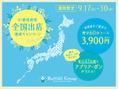 47都道府県 全国出店キャンペーン!