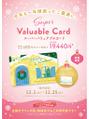 期間・数量限定クリスマス限定 Super Valuable Card