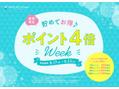 ラフィネポイント★4倍Week★