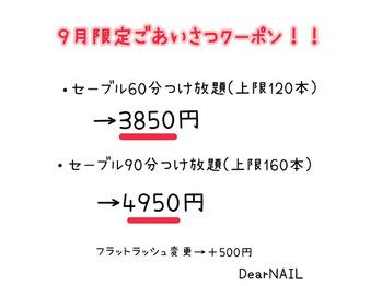 9月限定お得なクーポン☆_20210922_1