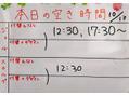 空き時間のお知らせ【10月13日】